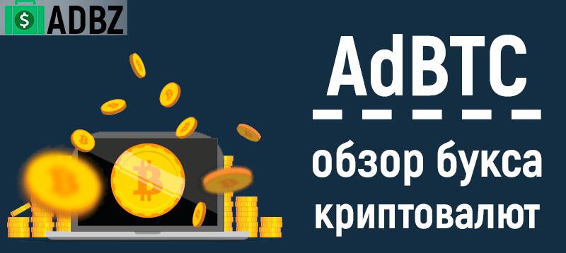 adbtc - обзор биткоин букса и отзывы