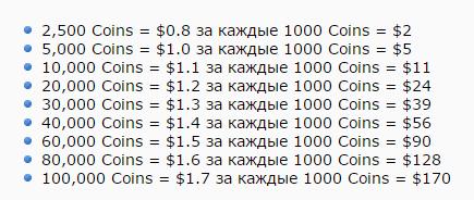 neobux таблица offers coin цены