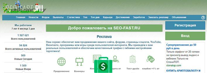 seo-fast уникальный заработок на кликах