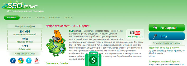 seosprint - самый популярный букс в россии