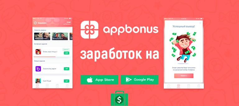 appbonus - заработок на приложение для телефона андроид и ios