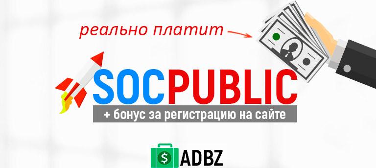 SocPublic - букс с возможность заработка на Ютубе