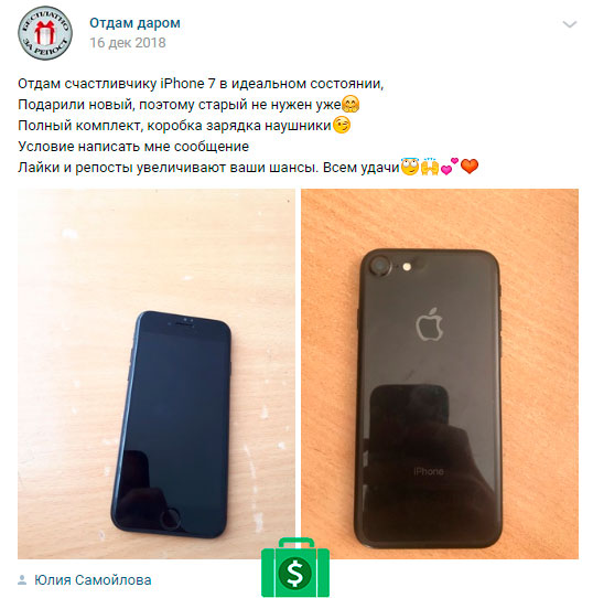 пример бесплатного iphone 7