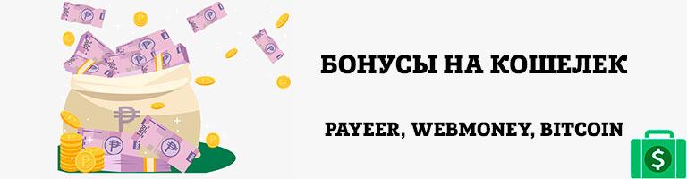 раздача бонусов на электронные кошельки бесплатно