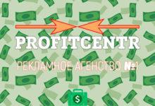 profitcentr - обзор и отзывы о серфинге сайтов