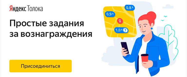Яндекс толока для заработка денег без вложений