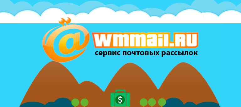 wmmail - обзор и отзывы на чтение писем