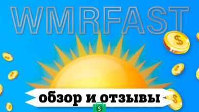 wmrfast - заработок на серфинге сайтов и отзывы