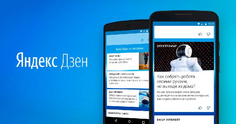 Яндекс Дзен для заработка