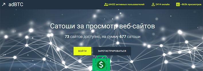 adbtc - серфинг сайтов за сатоши (букс)