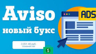 aviso обзор и отзывы о серфинге сайтов (букс)