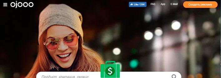 ojooo - немецкий букс по заработку денег