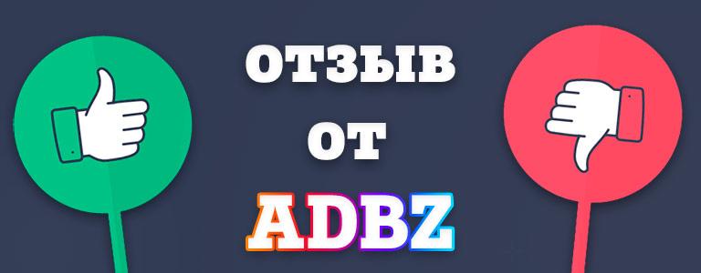 отзыв о 2capthca от adbz