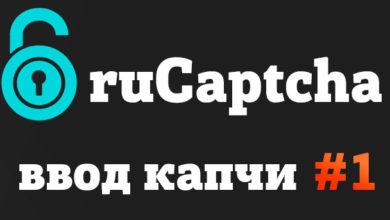rucaptcha - заработок на вводе капчи за деньги обзор и отзыв