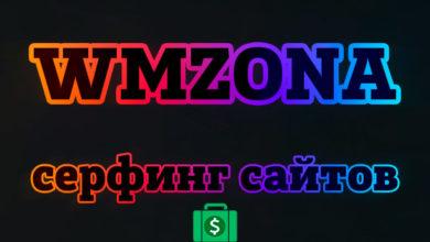 wmzona - обзор биржи серфинга сайтов и отзывы