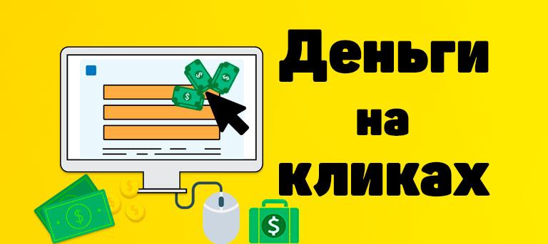 Заработок на кликах без вложений с выводом денег