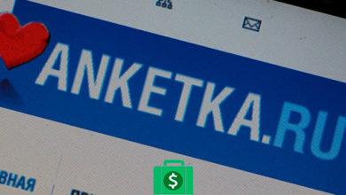 Photo of Анкетка — сайт платных опросов №1 или еще один лохотрон?