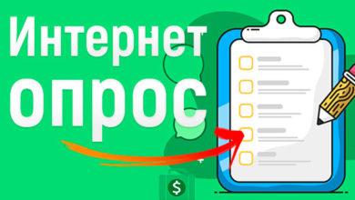 Internetopros.ru обзор и отзывы о сайте платных опросов