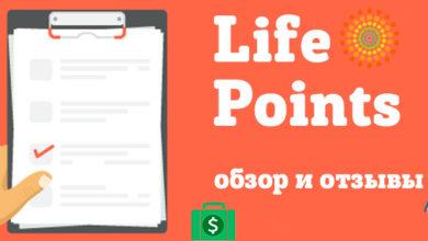 Photo of LifePoints — заработок на платных опросах | Обзор и отзывы