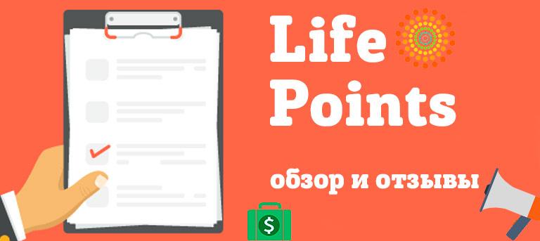 lifepoints платные опросы, обзор и отзывы