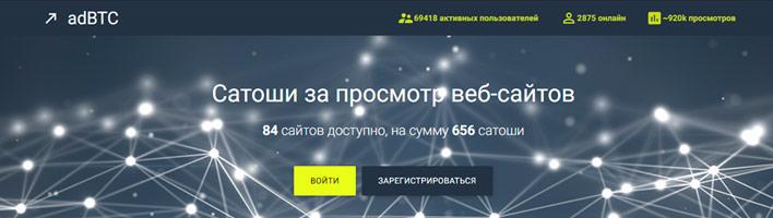 adbtc - лучший серфинг сайтов за биткоины в интернете