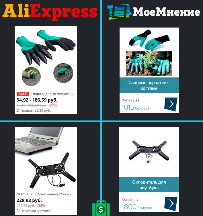 МоеМнение сравнение цен на призы с AliExpress