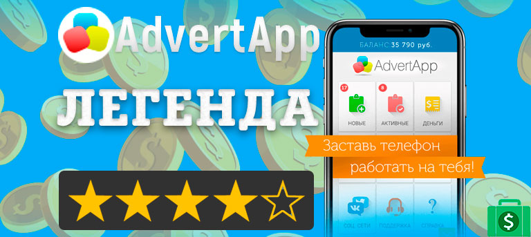 advertapp - приложения для заработка на телефоне