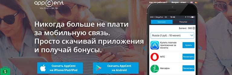appcent обзор приложение и отзыв