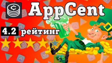 appcent приложение для заработка денег на телефоне