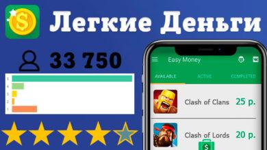 Легкие Деньги: приложение мобильный заработок и подработка на телефоне