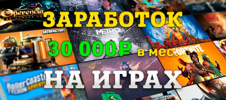 Как зарабатывать на играх от 30 тысяч рублей в месяц