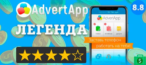 advertapp - лучшее приложение удаленное из Google Play