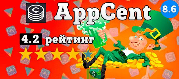 appcent - лучшее приложение по заработку