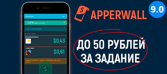 apperwall - лучшее приложение для заработка на скачивание и установке программ