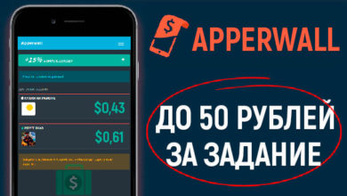 apperwall заработок на телефоне и почему нет приложения