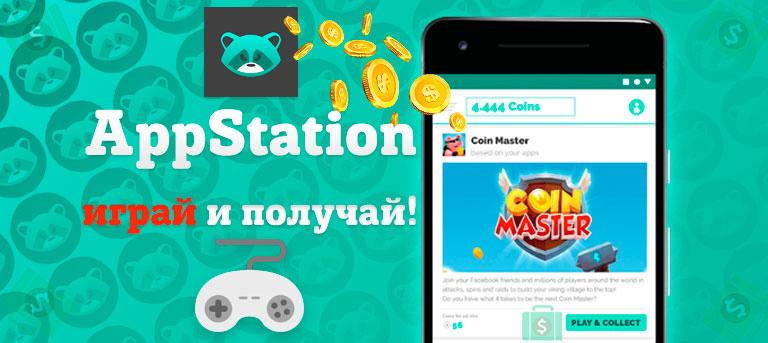 appstation приложение для заработка денег на играх