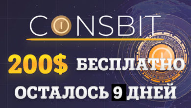 Photo of CoinsBit — 200$ за регистрацию на сайте