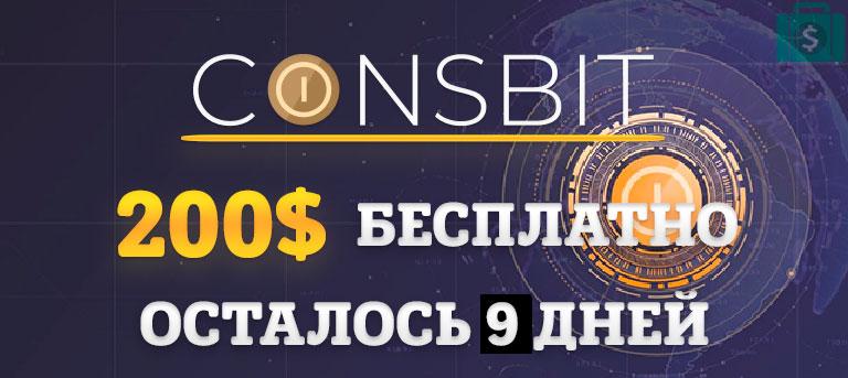 coinsbit раздача токенов и бесплатные 200 долларов