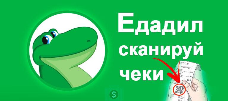 едадил - приложение для заработка денег на сканирование чеков из магазинов