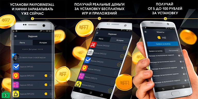 Обзор приложения на мобильный телефон pfi - play for install для заработка