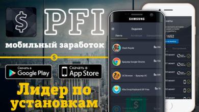 pfi (pay for install) мобильный заработок на приложение