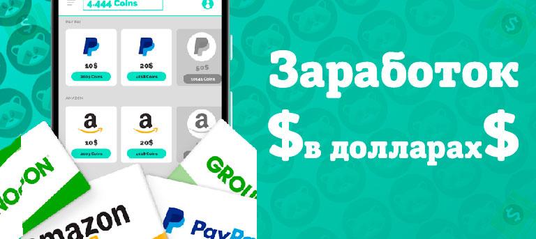Вывод средств в appstation