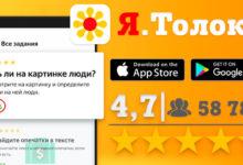 Яндекс толока приложение для заработка на мобильном телефоне для ios и андроидов