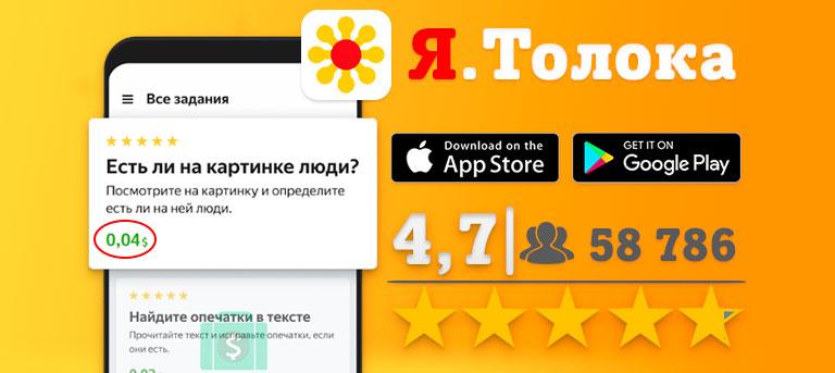Яндекс толока лучший сайт для заработка денег в интернете