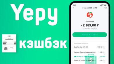 yepy - кэшбэк магазинов, акции и скидки в приложение