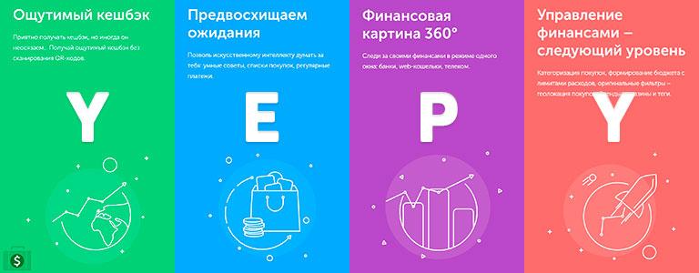 yepy - обзо приложения по возврату кэшбэка за покупки в магазинах