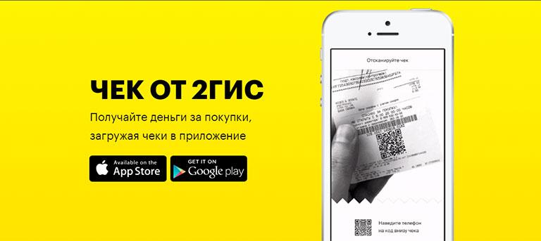 2гис чек - приложение для заработка на кэшбэке и скидках в магазинах