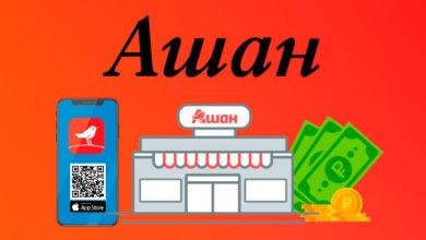 Photo of Ашан — приложения от магазина с возможностью кэшбэка по чекам