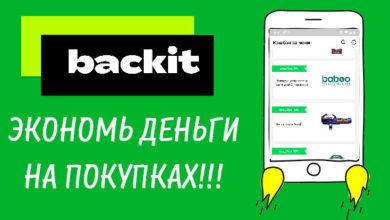 backit кэшбэк приложение для экономии денег
