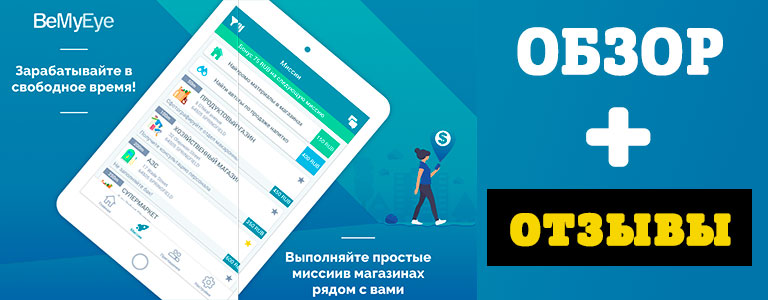 обзор приложения bemyeye